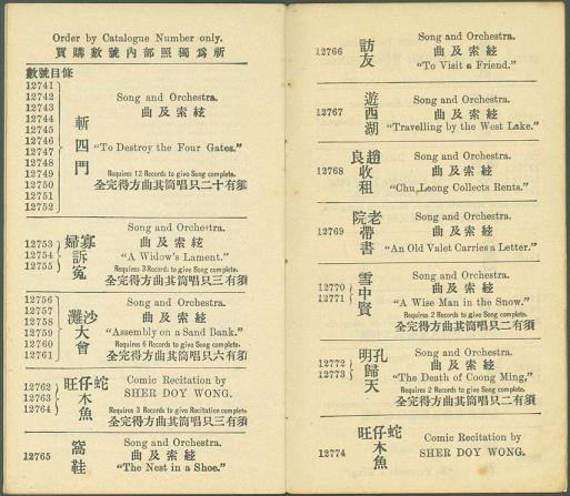 Chinese selections in the 1905 Edison catalog of British, European, Canadian, Mexican, and Asiatic records. (Courtesy of Wang Gang, Zhengzhou, PRC.)